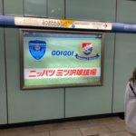 Jリーグ観戦記@2019/4/7〜横浜FCvsアビスパ福岡〜