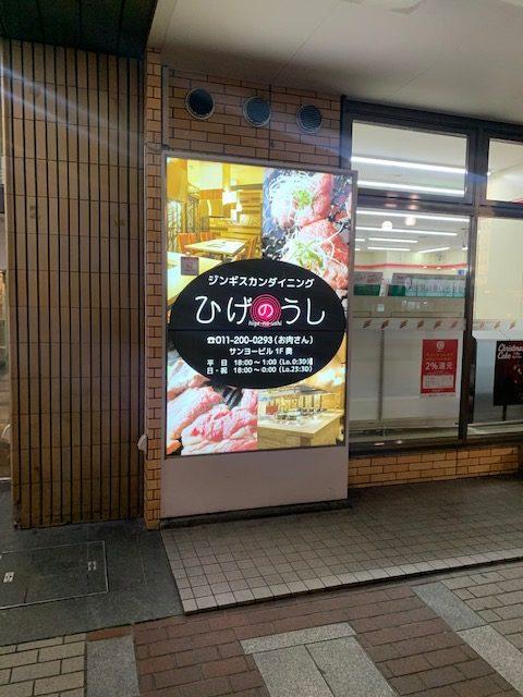 ひげのうし南5条店@すすきの