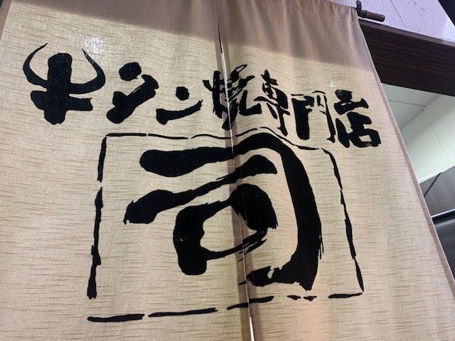 牛タン焼き専門店 司 西口名掛丁店@仙台