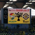 Jリーグ観戦記@2020〜ジェフユナイテッド千葉市原vs柏レイソル〜