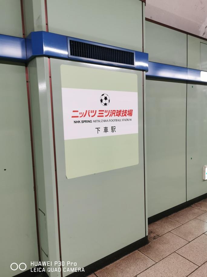 Jリーグ観戦記@2020〜横浜FCvsサンフレッチェ広島
