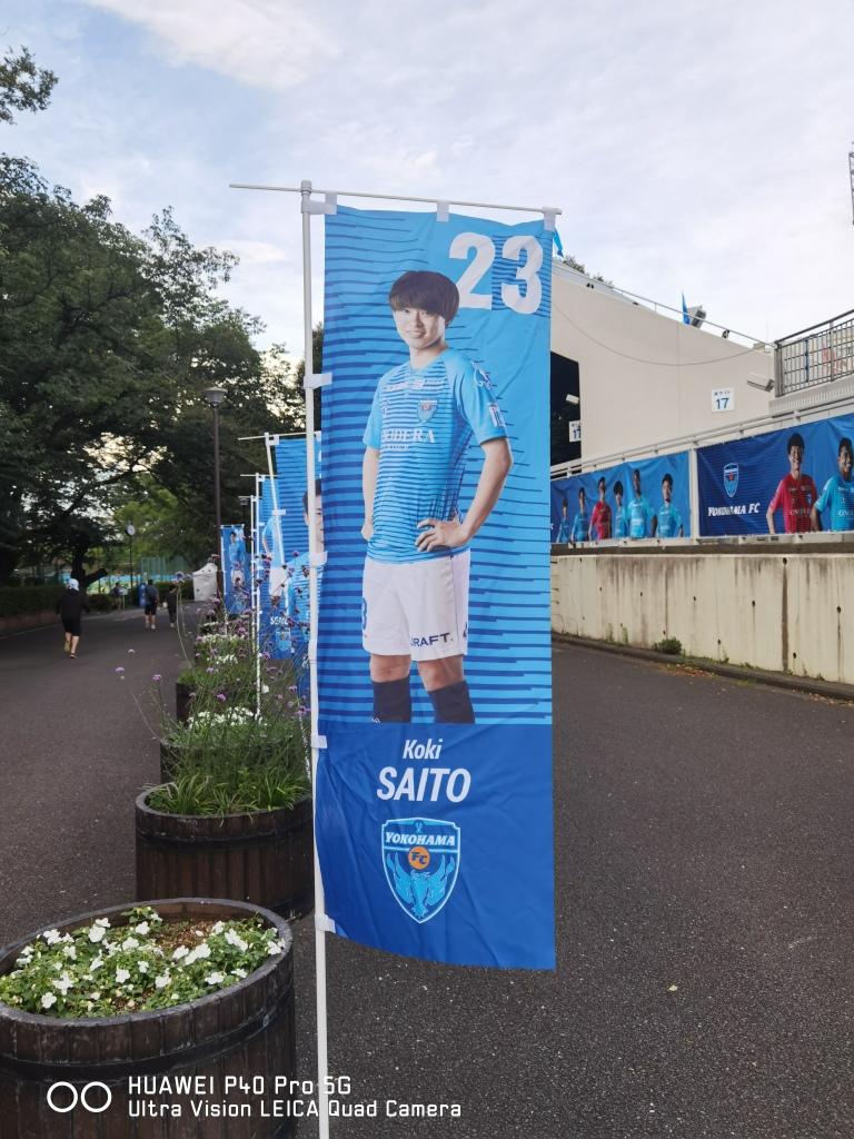 Jリーグ観戦記@2020〜横浜FCvsベガルタ仙台〜