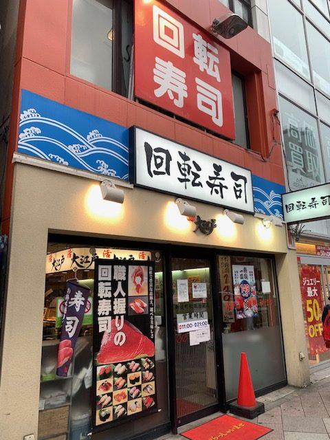 回転寿司 大江戸 御徒町松坂屋前店@上野