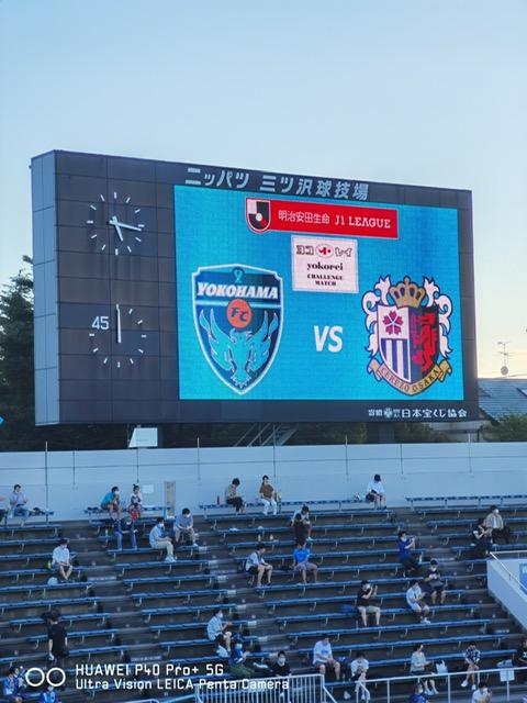 Jリーグ観戦記@2020〜横浜FCvsセレッソ大阪〜