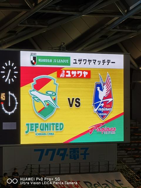 Jリーグ観戦記@2020〜ジェフユナイテッド千葉・市原vsファジアーノ岡山〜