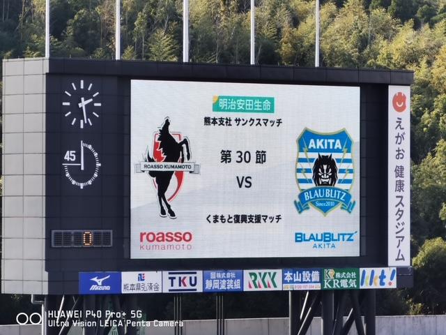 Jリーグ観戦記@2020〜ロアッソ熊本vsブラウブリッツ秋田〜