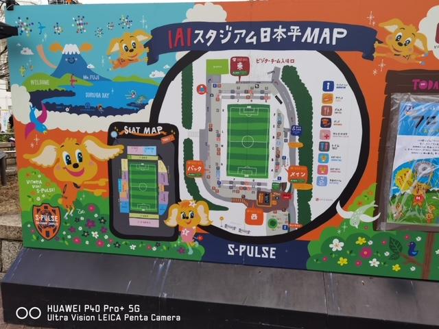 Jリーグ観戦記@2020〜清水エスパルスvs川崎フロンターレ〜