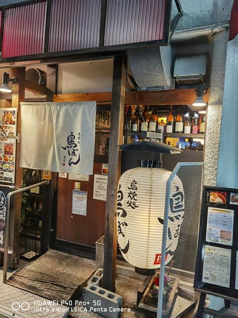 鳥ぼん一番町本店@徳島