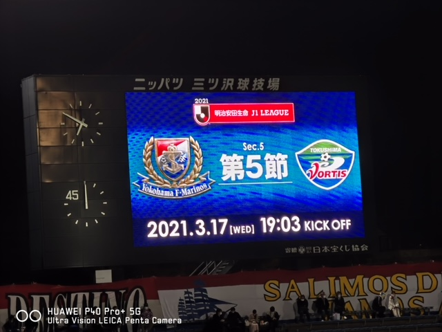 Jリーグ観戦記@2021〜横浜F・マリノスvs徳島ヴォルティス〜
