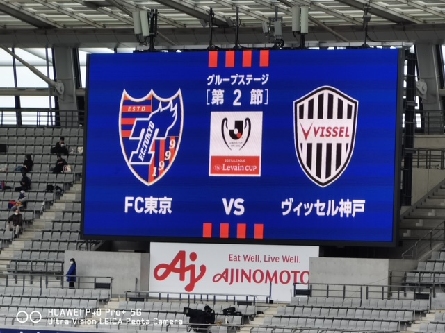 Jリーグ観戦記@2021〜FC東京vsヴィッセル神戸〜