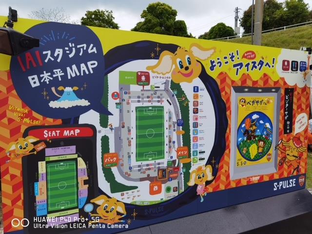 Jリーグ観戦記@2021〜清水エスパルスvsベガルタ仙台〜