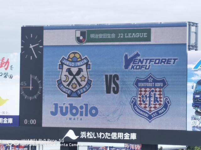 Jリーグ観戦記@2021〜ジュビロ磐田vsヴァンフォーレ甲府〜